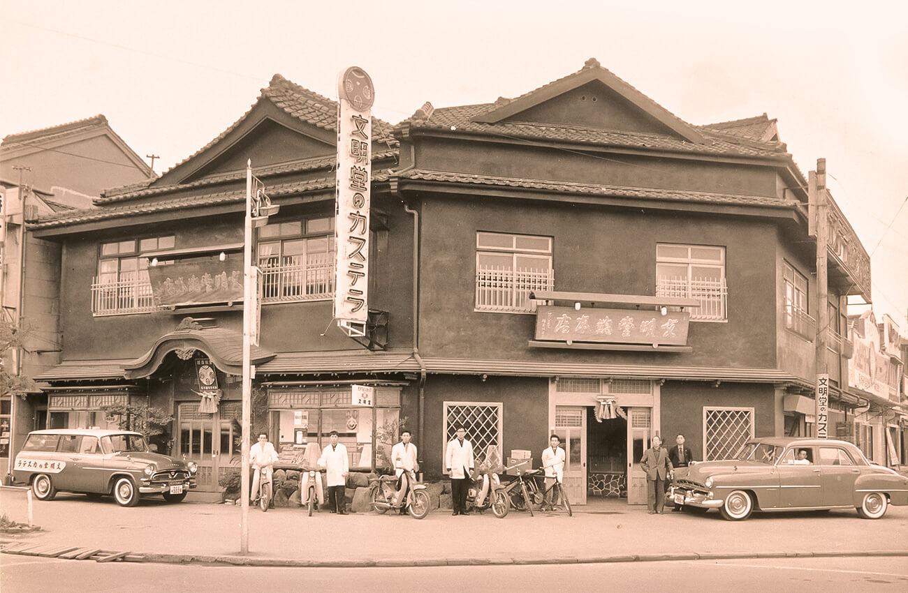 戦後の文明堂総本店