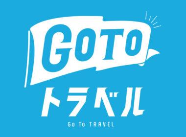 goto,キャンペーン,長崎,1000